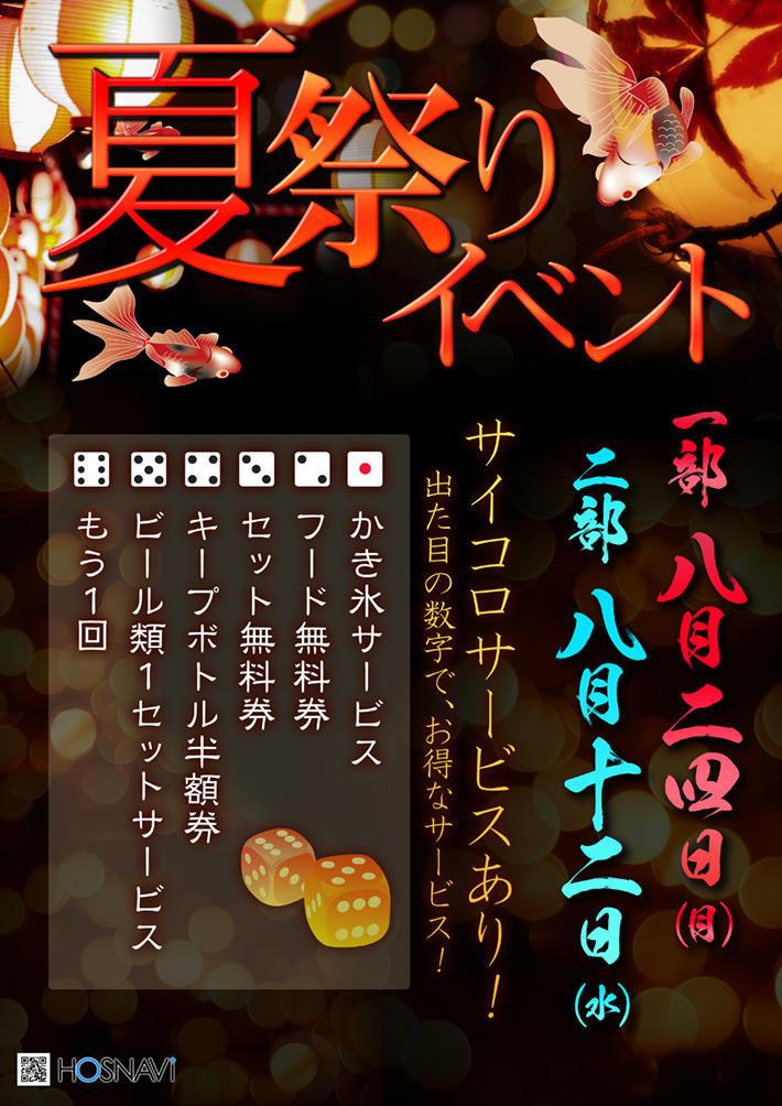 歌舞伎町Stella -1st-のイベント「夏祭り」のポスターデザイン