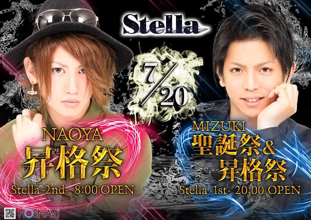歌舞伎町Stella -1st-のイベント「ミズキ聖誕祭&昇格祭」のポスターデザイン
