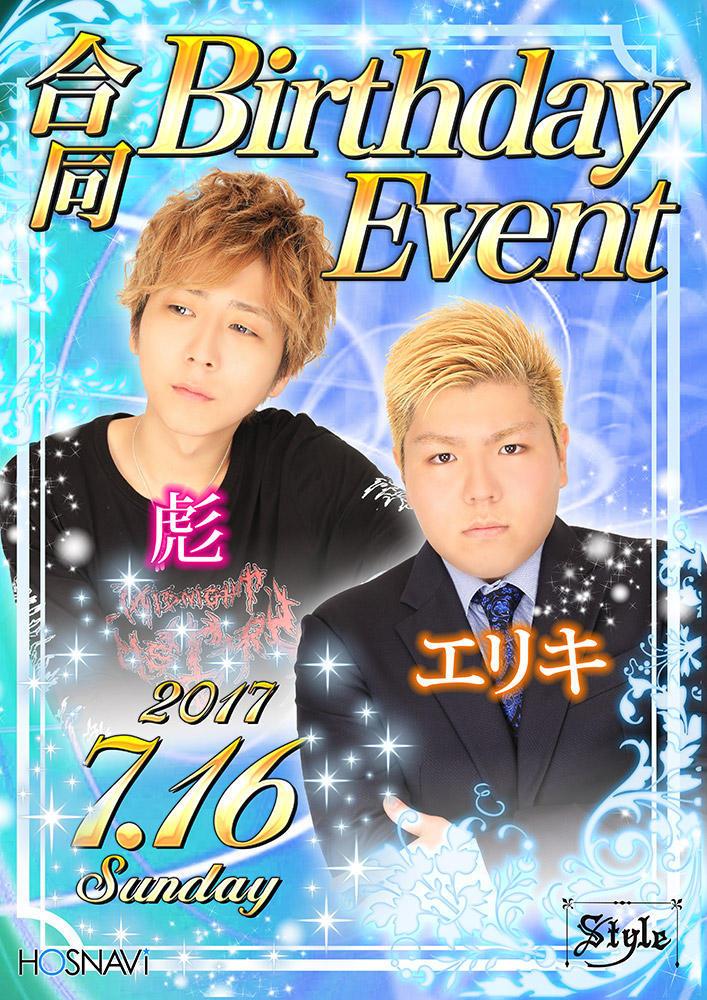 歌舞伎町clubStyleのイベント「合同バースデー」のポスターデザイン