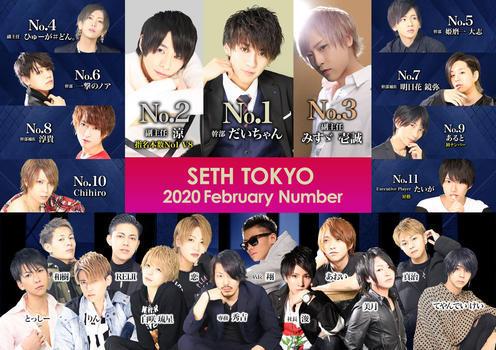 歌舞伎町ホストクラブSETH TOKYOのイベント「2月度ナンバー」のポスターデザイン
