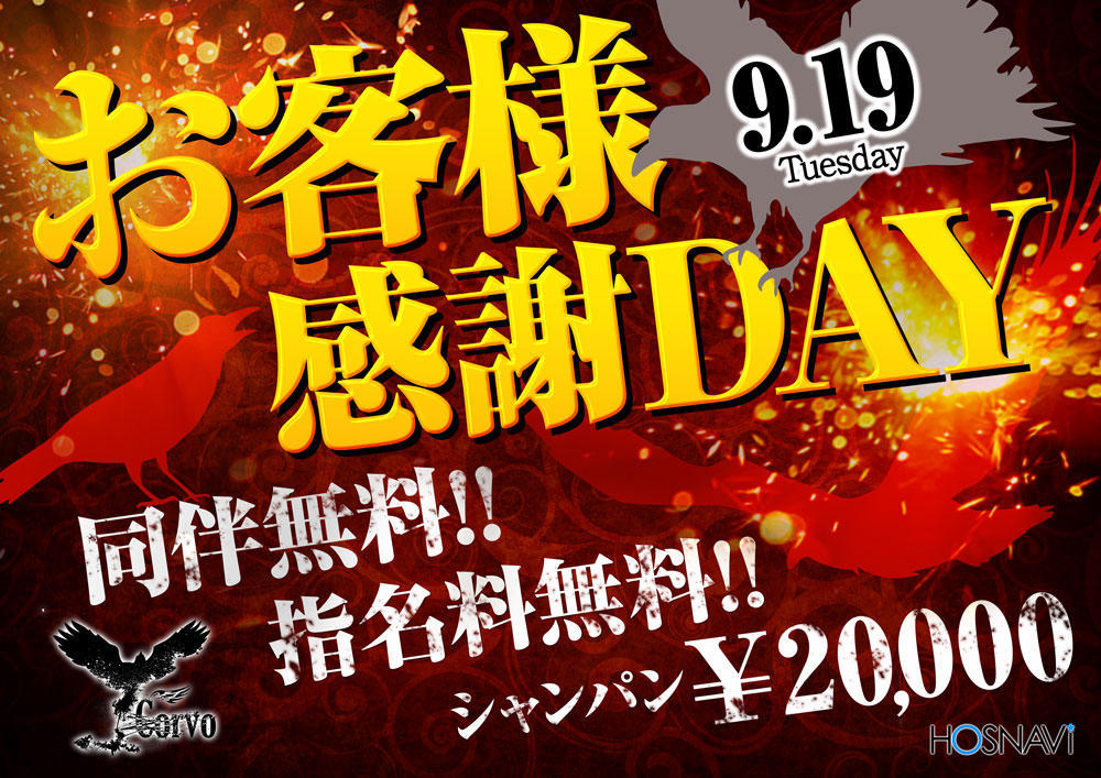 歌舞伎町Corvoのイベント「お客様感謝Day」のポスターデザイン