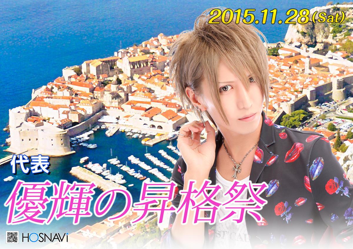 歌舞伎町clubSiriusのイベント「天沢優輝 昇格祭」のポスターデザイン