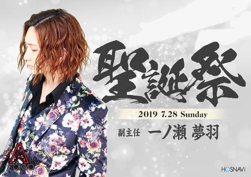 歌舞伎町ホストクラブA-TOKYO -1st-のイベント「一ノ瀬夢羽 聖誕祭」のポスターデザイン