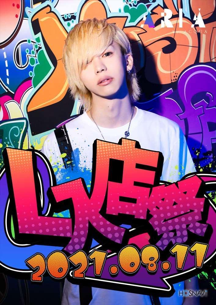 歌舞伎町AXEL ARIAのイベント「L入店祭」のポスターデザイン