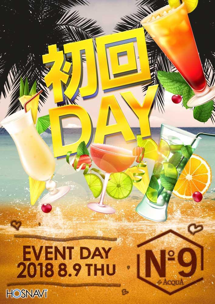 歌舞伎町No9のイベント「初回Day」のポスターデザイン