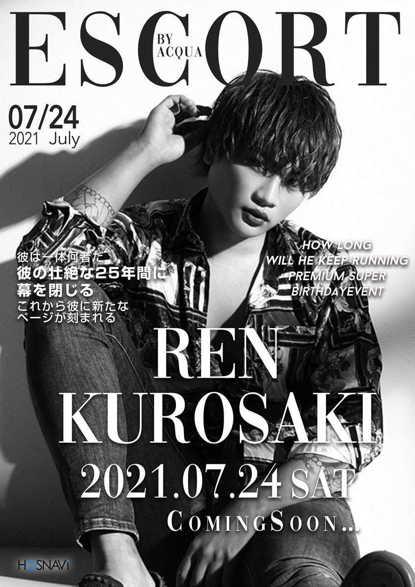 歌舞伎町ESCORTのイベント「黒崎蓮バースデー」のポスターデザイン