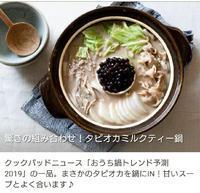 タピオカミルクティー鍋🍲の写真