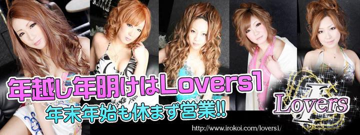 shop-img Lovers1のメインビジュアル