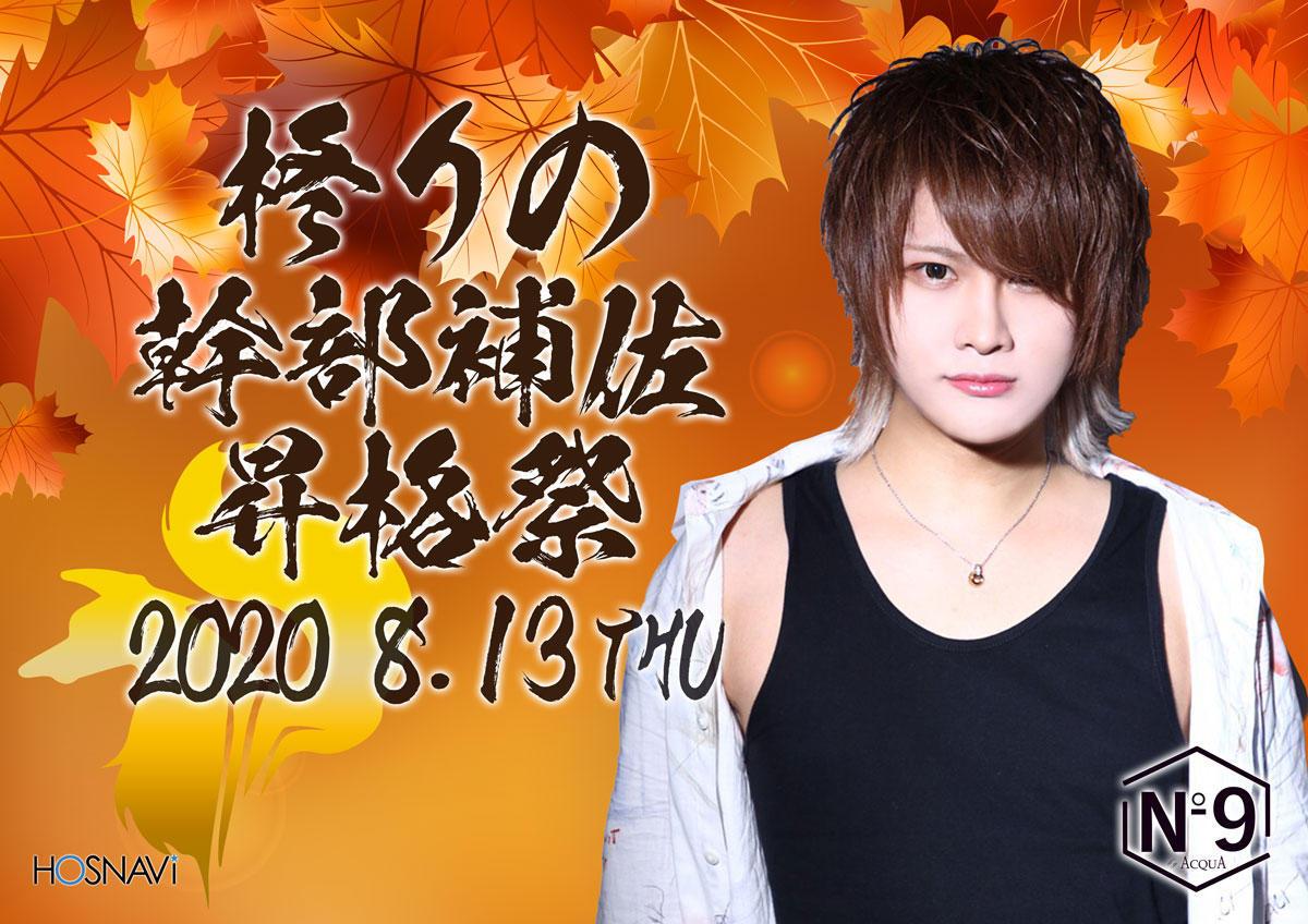 歌舞伎町No9のイベント「りの昇格祭」のポスターデザイン