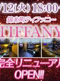 5/12(火)18:00~錦糸町ガールズバーTIFFANY完全リニューアルOPEN決定!!!