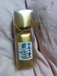 京都に行った人がお土産の写真