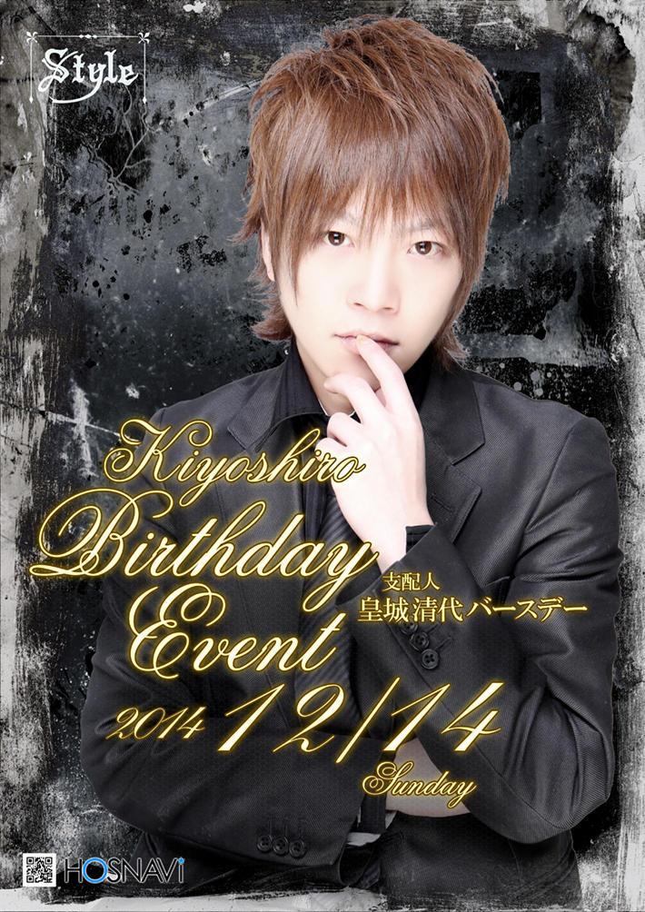 歌舞伎町clubStyleのイベント「清代バースデー」のポスターデザイン