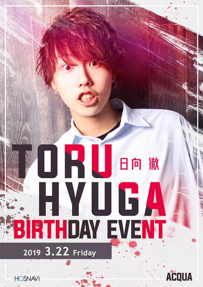 歌舞伎町ACQUAのイベント「日向徹バースデー」のポスターデザイン