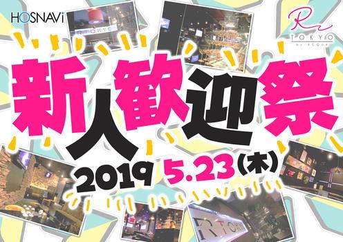 歌舞伎町ホストクラブR -TOKYO-のイベント「新人歓迎祭」のポスターデザイン