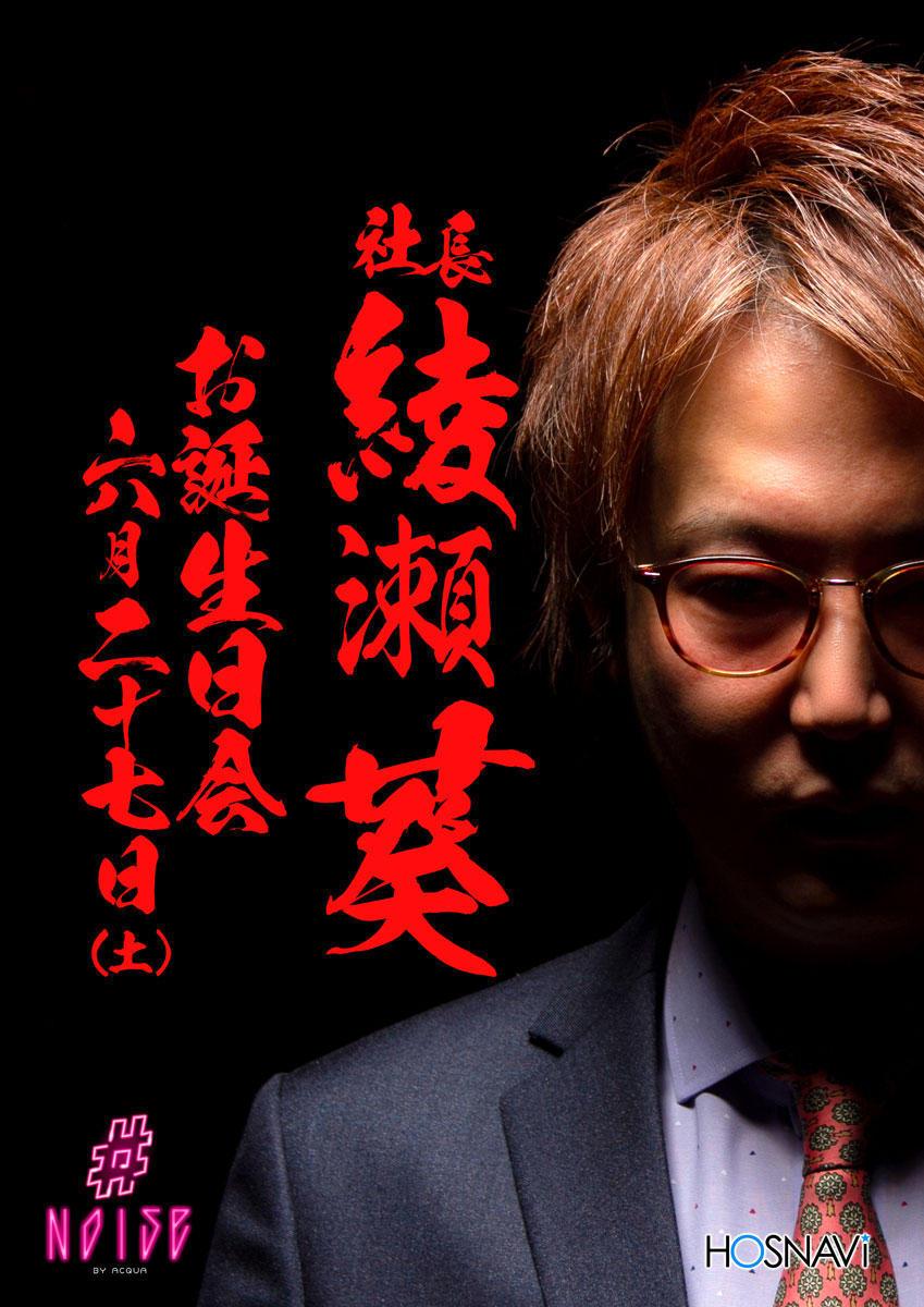 歌舞伎町#Noiseのイベント「葵バースデー」のポスターデザイン