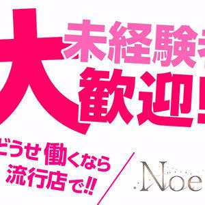 歌舞伎町ホストクラブ「Noel」の求人写真1