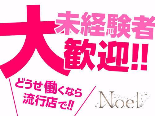 歌舞伎町Noel「『岬』がついに完全独立!!!」