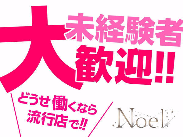 歌舞伎町「Noel」の求人写真