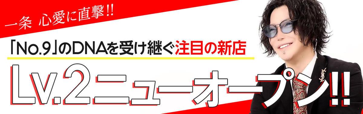 「No.9」のDNAを受け継ぐ注目の新店「Lv.2」が間もなくオープン!!