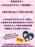 ○年度末ダヨ!LINE公式アカウント特別割引!