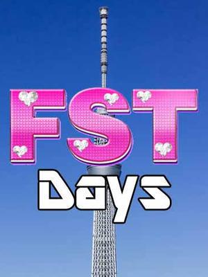★昼のFST、『FST Days』6/12始動★