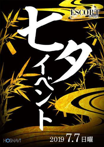 歌舞伎町ホストクラブESCORTのイベント「七夕イベント」のポスターデザイン