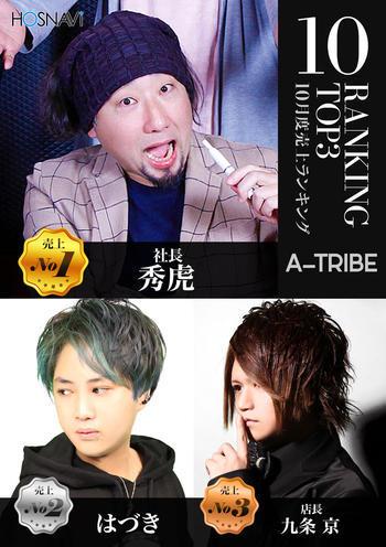 中野ホストクラブA-TRIBEのイベント「10月度ナンバー」のポスターデザイン