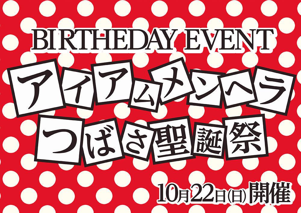 歌舞伎町CLAN~SIX~のイベント「つばさバースデー」のポスターデザイン
