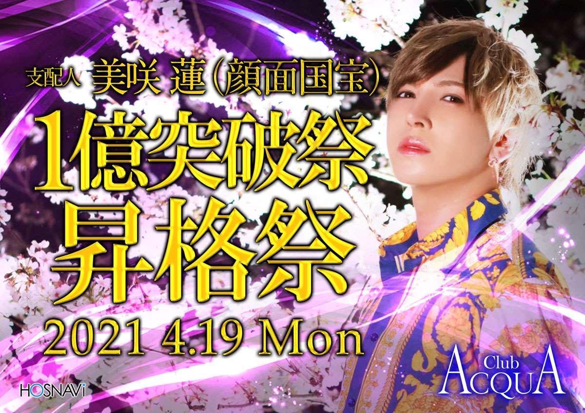 歌舞伎町ACQUAのイベント「蓮 昇格祭」のポスターデザイン