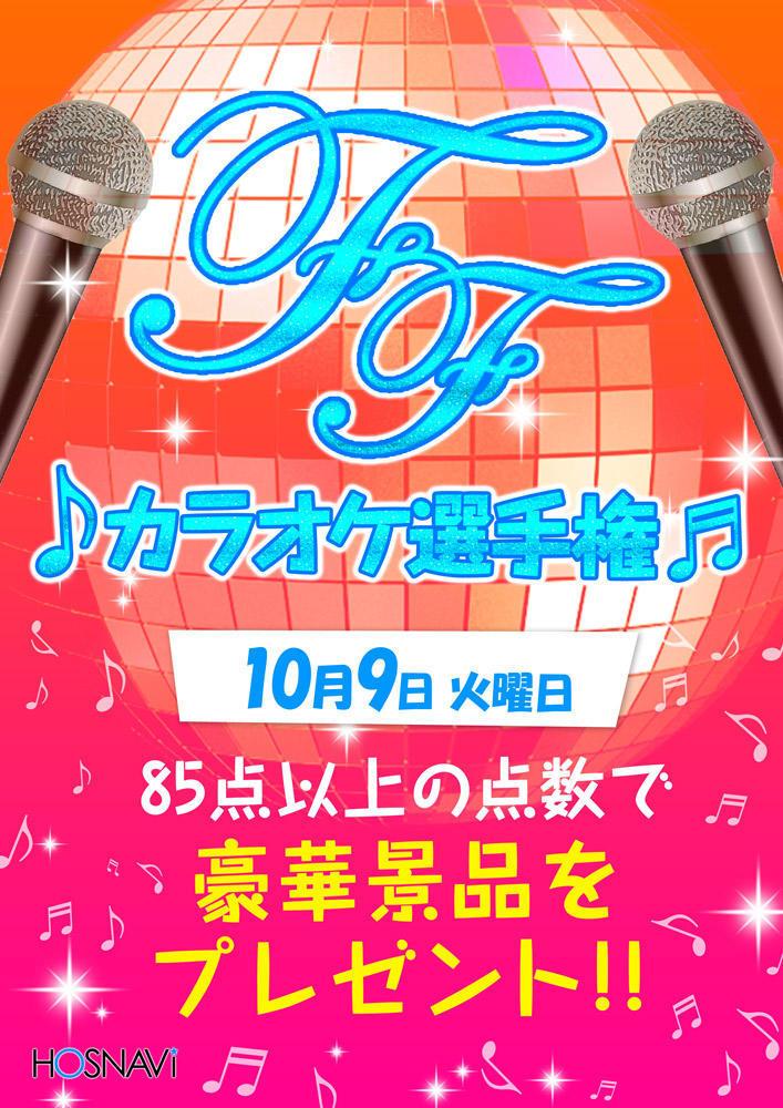 歌舞伎町articulation -FORTISSIMO-のイベント「カラオケイベント」のポスターデザイン