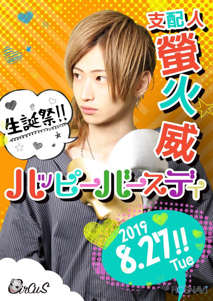 歌舞伎町Circusのイベント「螢火威バースデー」のポスターデザイン