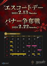 2月度カレンダー