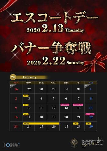 歌舞伎町ホストクラブESCORTのイベント「2月度カレンダー」のポスターデザイン