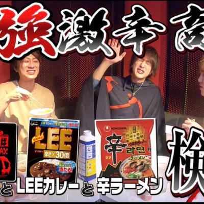 「七原チャンネル『憧れてまーすTV』今回の内…」の写真