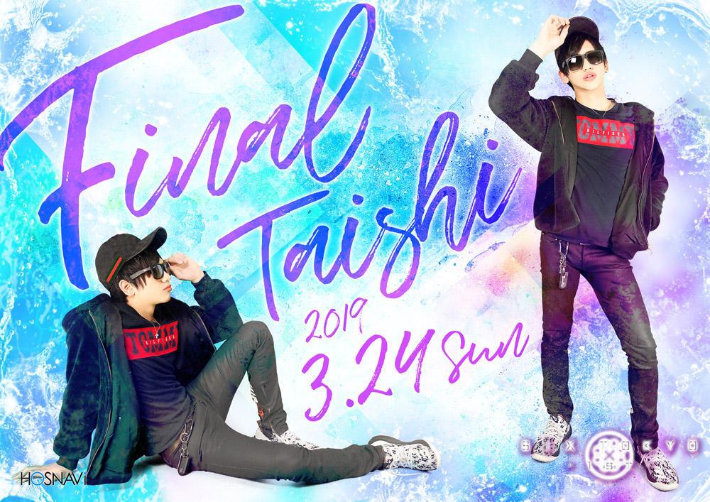 歌舞伎町SIX TOKYOのイベント「大志ファイナル」のポスターデザイン