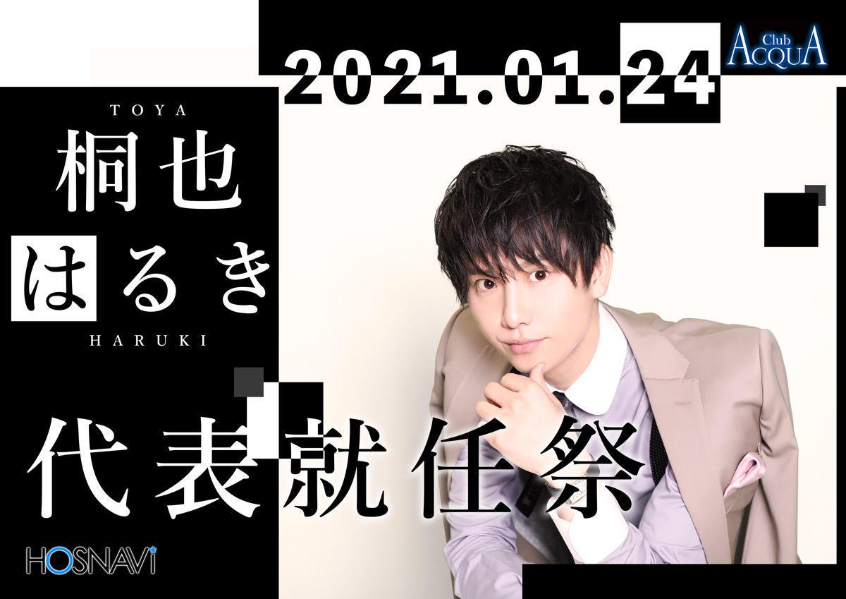 歌舞伎町ACQUAのイベント「はるき 就任祭」のポスターデザイン