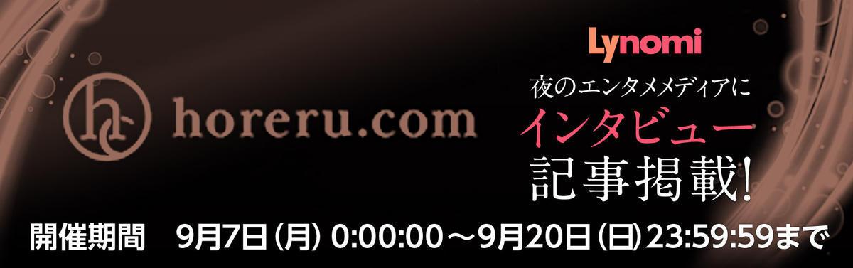 夜のエンタメメディア、『horeru.com』コラボイベント!
