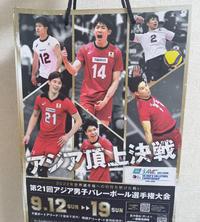 バレーボールアジア選手権観戦!の写真
