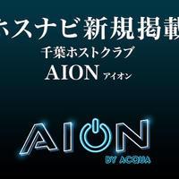 ニュース「千葉の映えスポット?ACQUA GROUPの千葉2号店がオープン!」