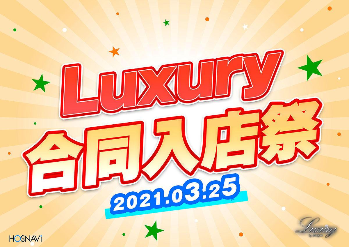 歌舞伎町Luxuryのイベント「合同入店祭り」のポスターデザイン