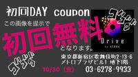 さて明日17日は黄瀬リョータ幹部補佐のバースデーイベントです!!皆さまのご来店お待ちしてます!!の写真