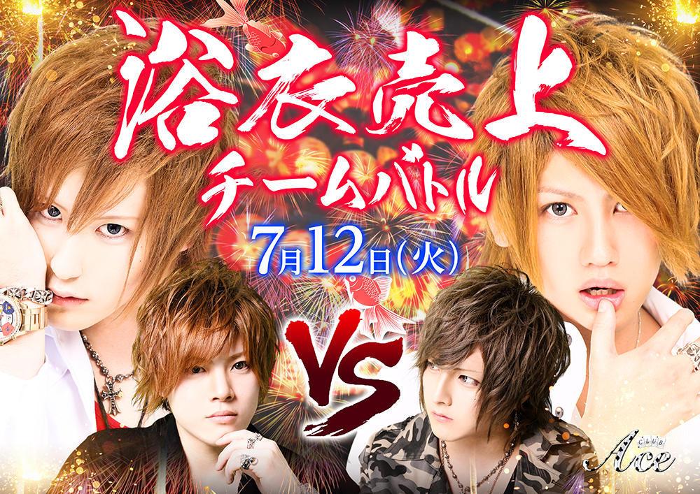 歌舞伎町Ace -2nd-のイベント「浴衣売上チームバトル」のポスターデザイン