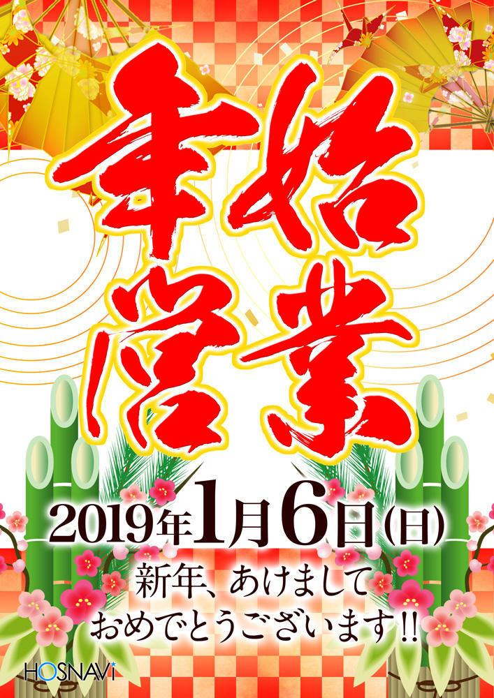歌舞伎町ACQUAのイベント「年始営業」のポスターデザイン