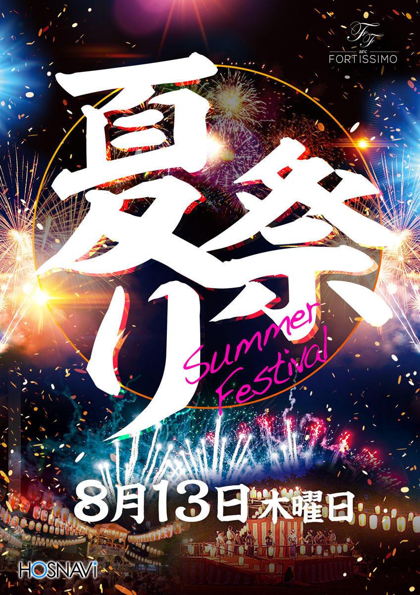 歌舞伎町arc -FORTISSIMO-のイベント「夏祭り」のポスターデザイン