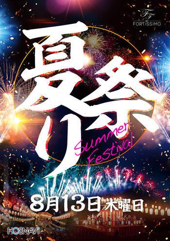 歌舞伎町arc -FORTISSIMO-のイベント'「夏祭り」のポスターデザイン