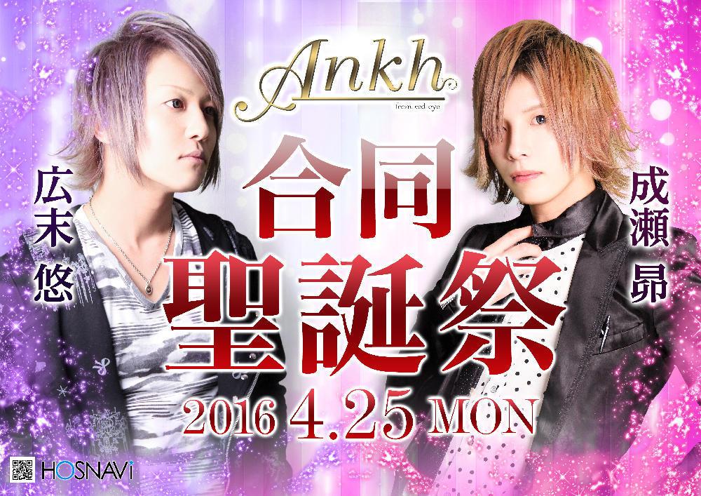 歌舞伎町REDEYE~ANKH~のイベント「合同聖誕祭」のポスターデザイン