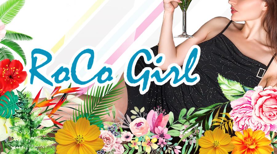 Roco Girlのメインビジュアル