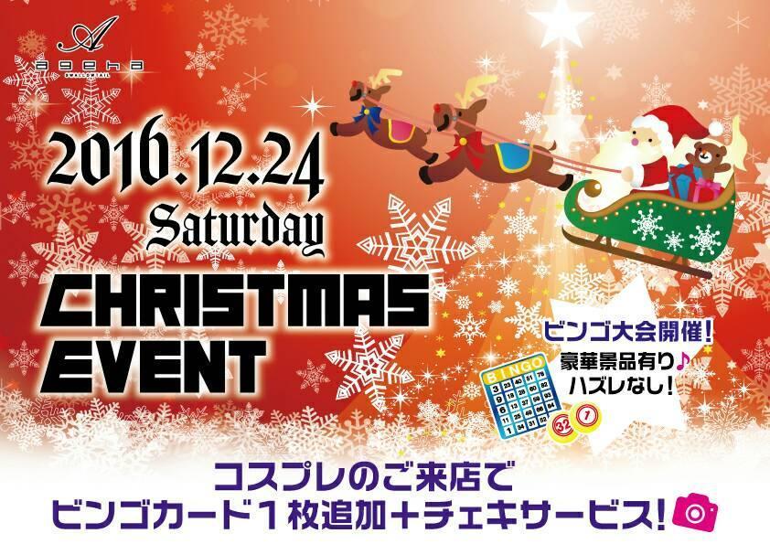 歌舞伎町ageha -swallowtail-のイベント「クリスマスイベント」のポスターデザイン
