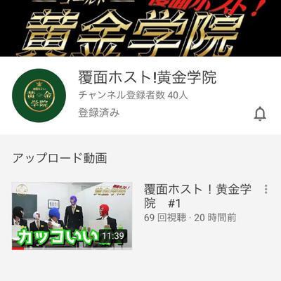 「GOLD 新番組🙄‼️✨ ⚡️覆面ホスト!…」の写真