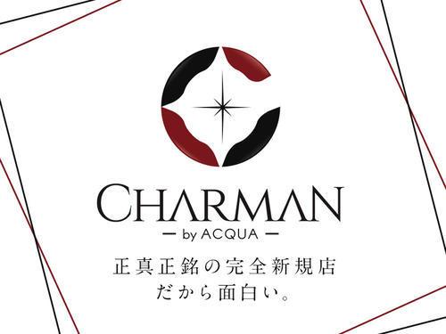歌舞伎町charman「正真正銘の完全新規店だから、おもしろい。」